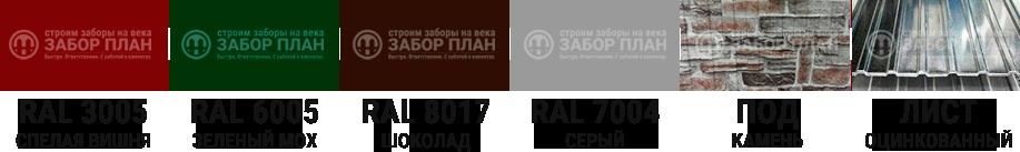 Основные цвета забора из профнастила (RAL)