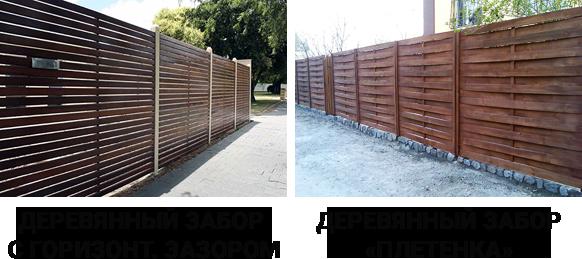 Нестандартные деревянные заборы Москва